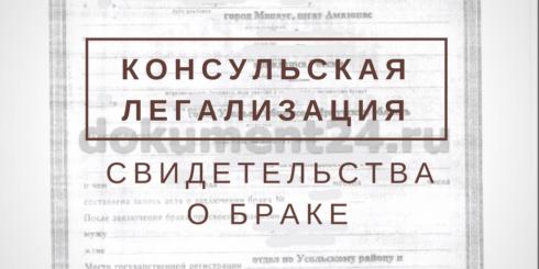 Легализация свидетельства о браке в России