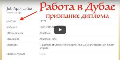 эвалюация диплома в ОАЭ