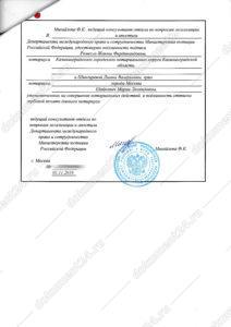 Свидетельство о браке Минюст