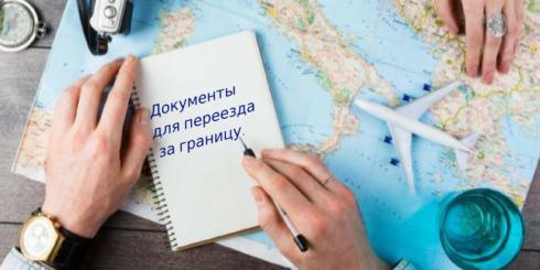 Документы для переезда за границу