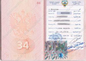 рабочая виза для кувейта