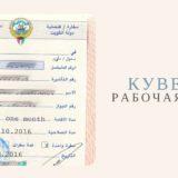 рабочая виза в кувейт
