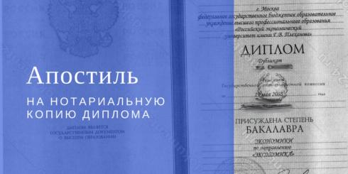 Апостиль на нотариальную копию диплома