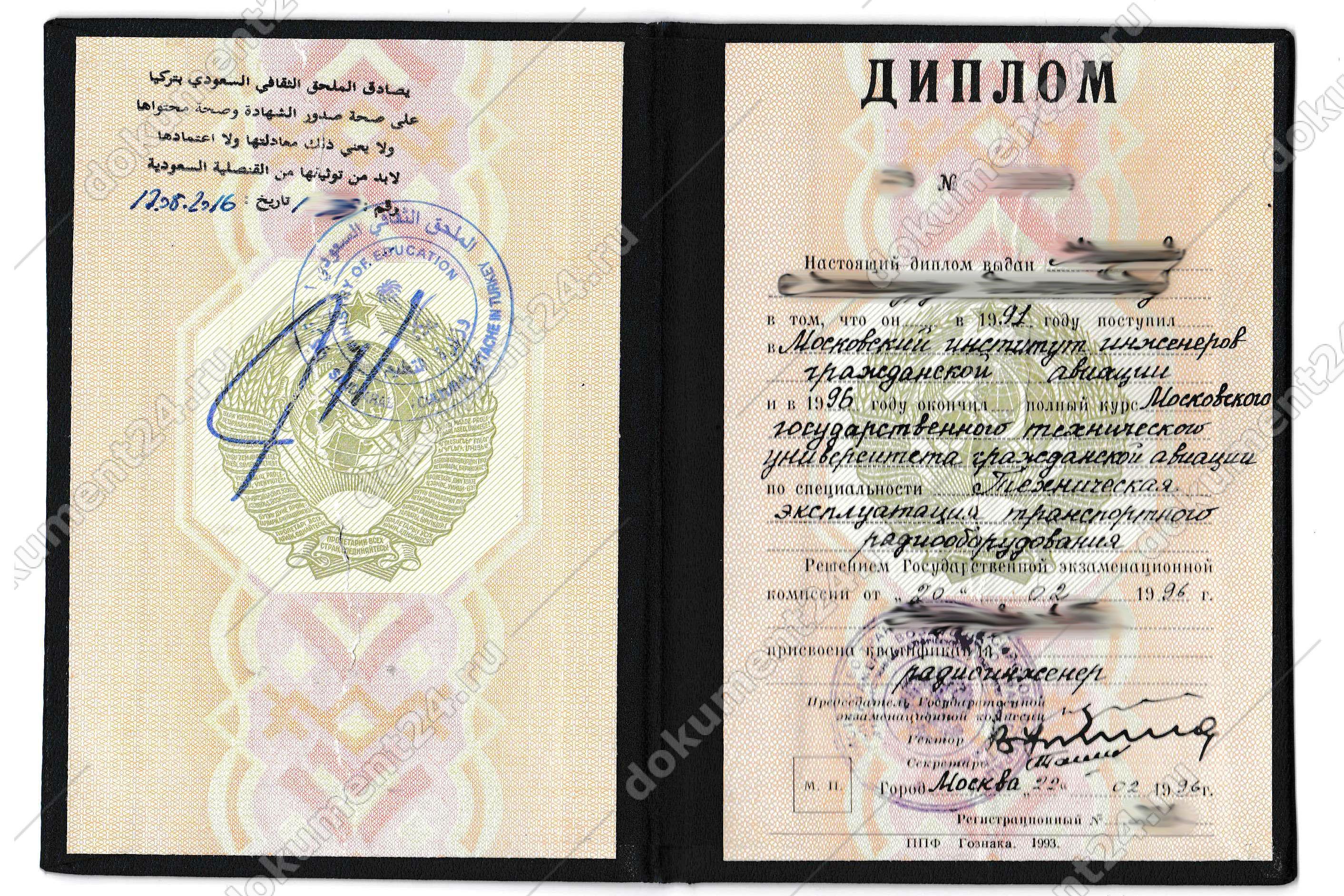 Саудовская Аравия заверение диплома в Анкаре Блог Документ  заверение диплома в Анкаре