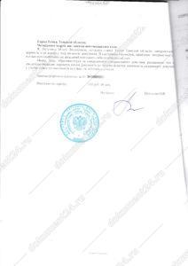 регистрационное удостоверение - нотариальное заверение