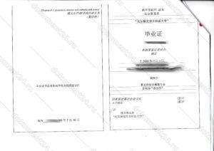 Легализация диплома для Китая Блог Документ  Легализация диплома для Китая