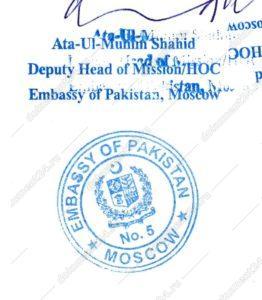 печать посольства пакистана