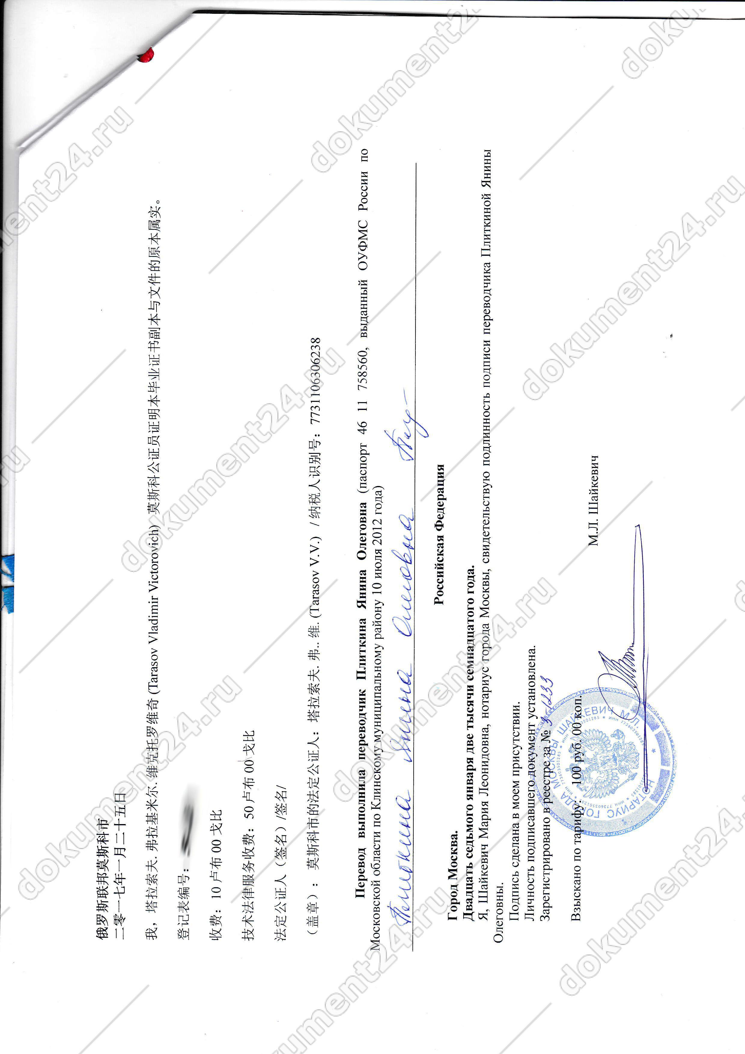 Консульская легализация Апостиль Консульская легализация диплома  нотариальный перевод на китайский язык