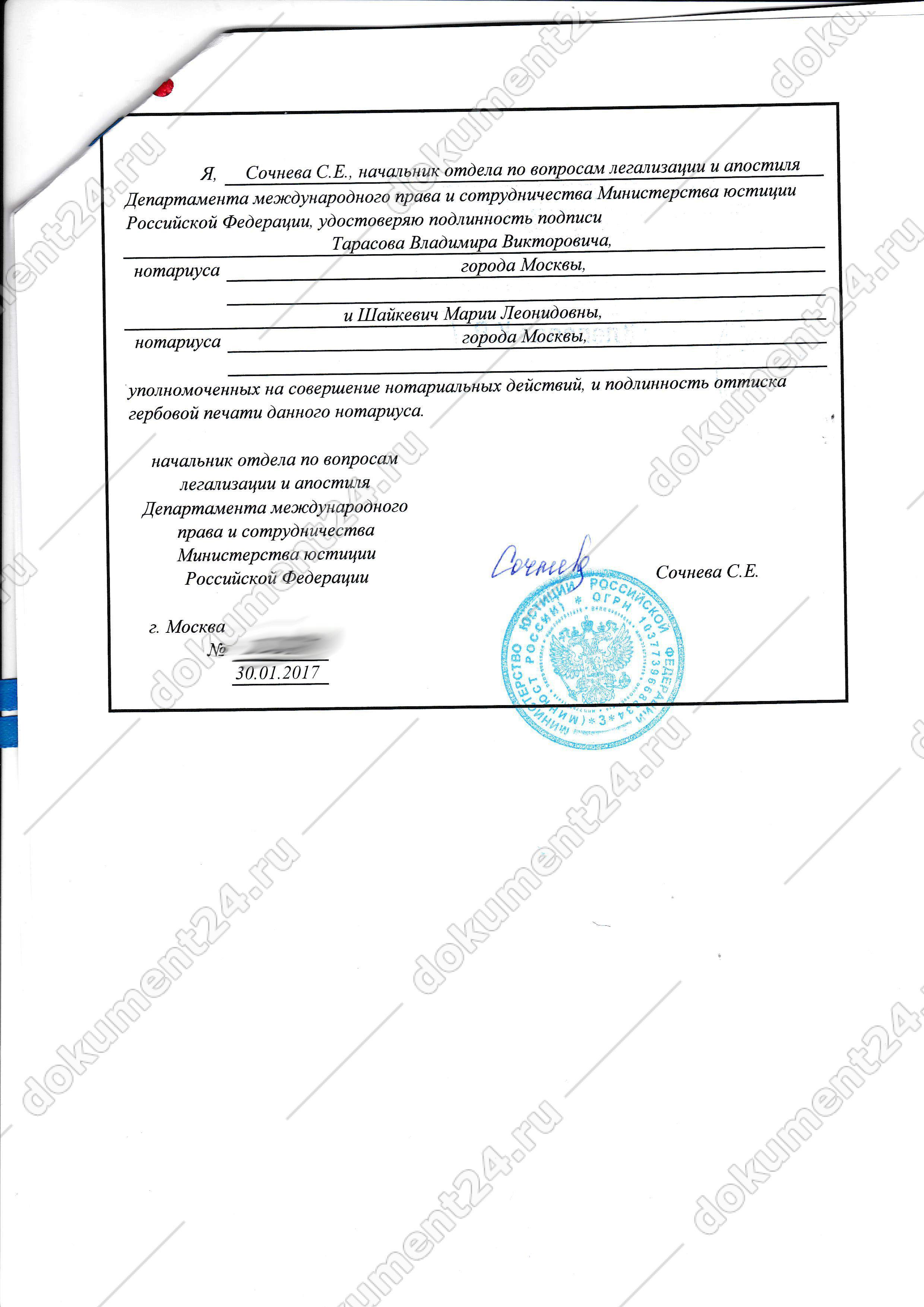 Легализация диплома для Китая Блог Документ  img27