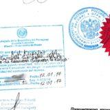 свидетельство о браке для Парагвая