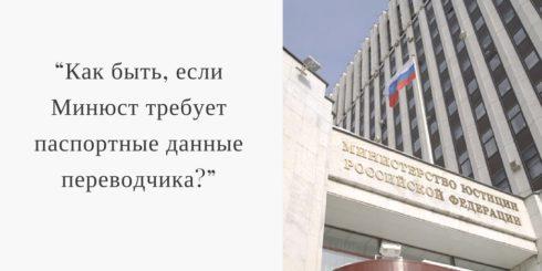 Паспортные данные переводчика - требование Минюст