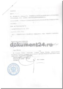 Китай.Certificate-of-No-Criminal-Conviction-CNCC-3
