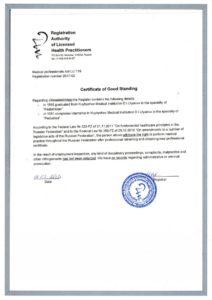 справка гуд стензинг с просроченным сертификатом
