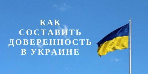как составить доверенность в украине