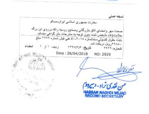 печать посольства ирана