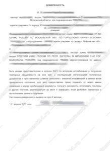 доверенность консульства РФ в Австрии