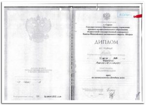 диплом для Ливии
