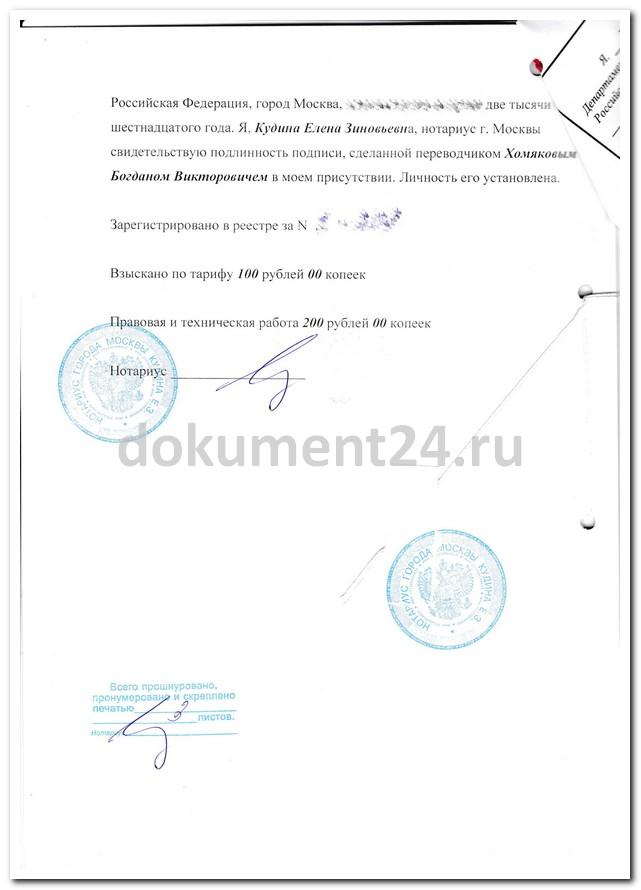 Легализация диплома для работы в Ливии Блог Документ  нотариальный перевод сертификата специалиста перевод диплоа для ливии нотариальный перевод диплома