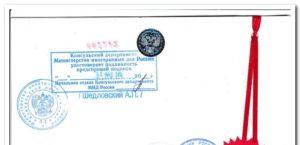 заверение в Министверстве иностранных дел