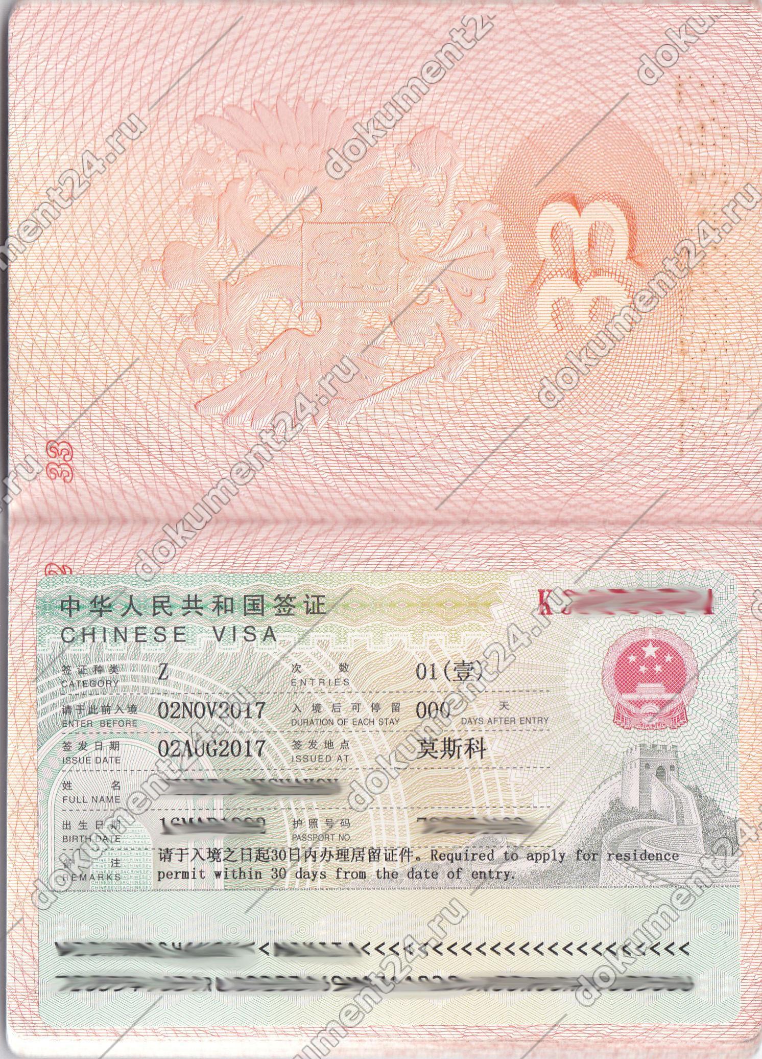 Как получить и сделать визу в Китай в Гонконге для россиян в 2018 году 89