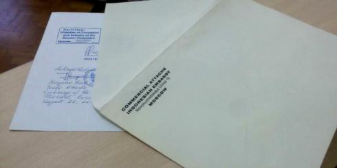 Коммерческие документы для Индонезии
