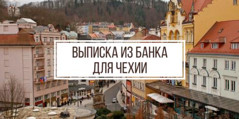 Выписка из банка для Чехии
