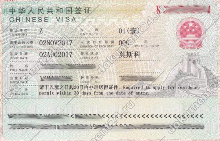 как получить рабочую визу в китай