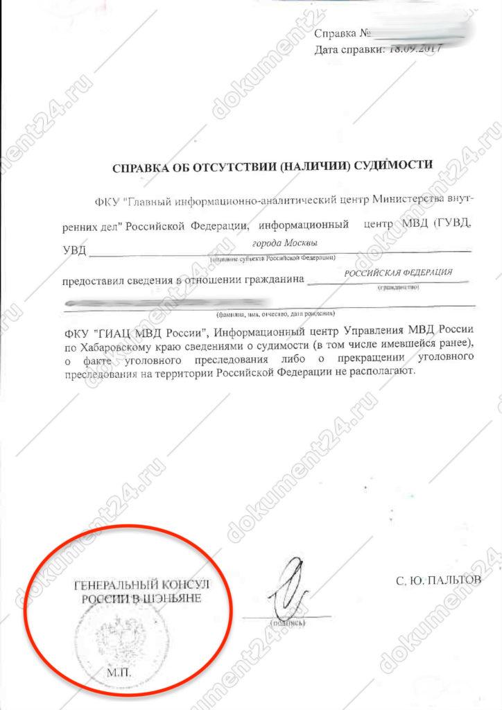 Справка-об-отсутствии-судимости-из-консульства-Китая оригинал