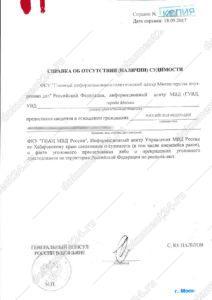 Справка об отсутствии судимости из консульства Китая