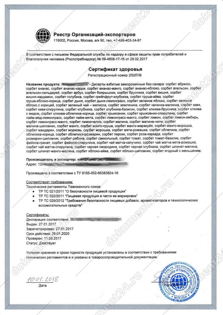 сертификат здоровья общий на русском 2