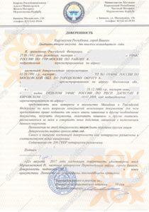доверенность из Кыргызстана