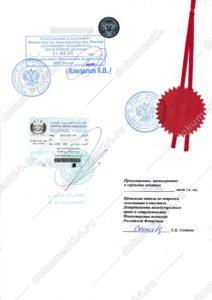 Госуслуги справка о несудимости заверение в МИД и посольстве ОАЭ