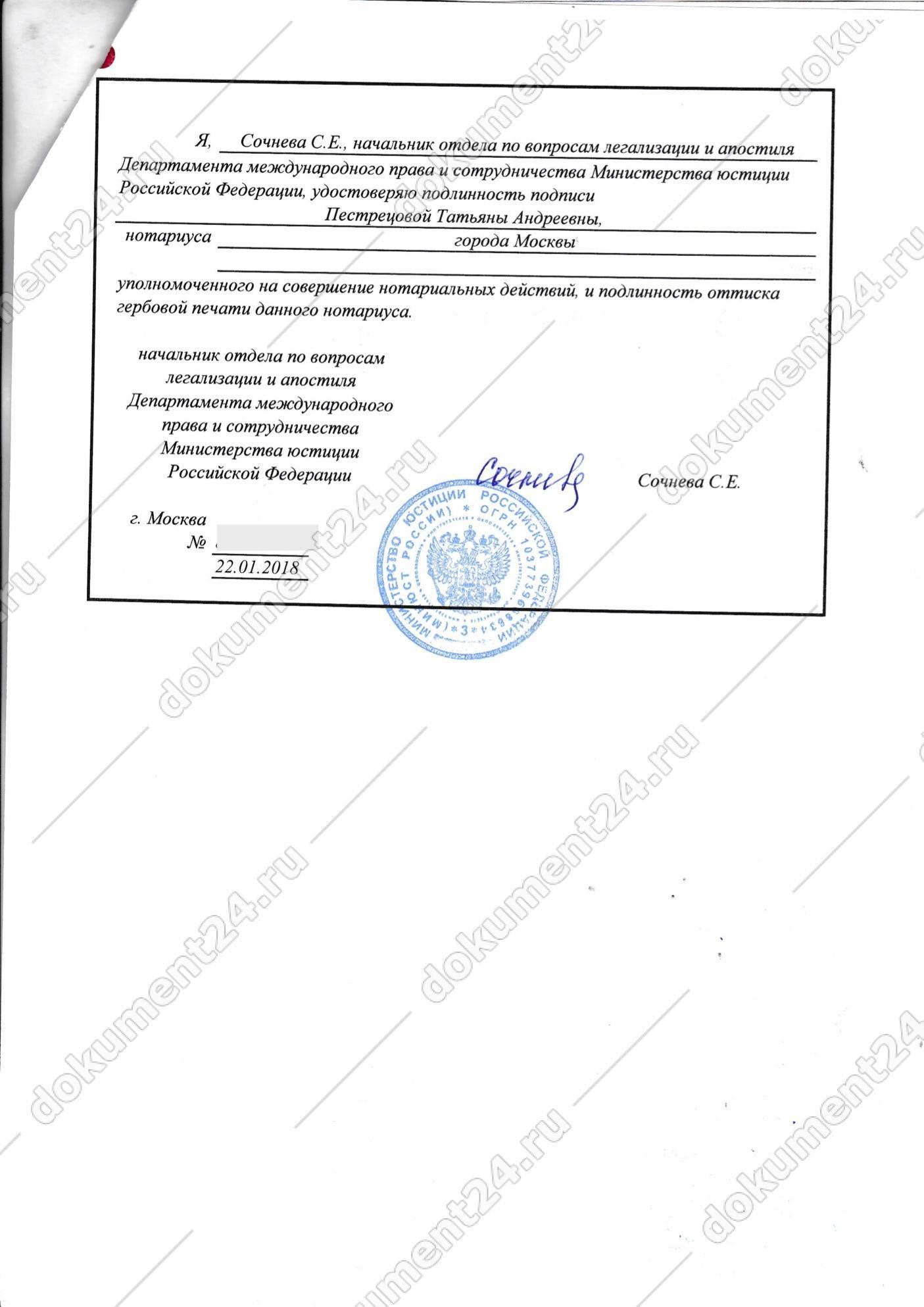 Госуслуги москва справка о несудимости рассчитать ндфл онлайн
