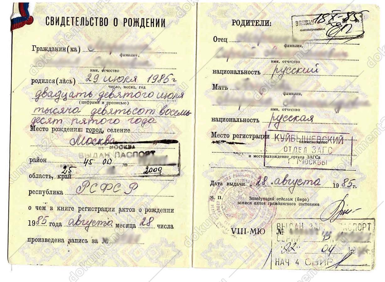 архив свидетельство о рождении Москва