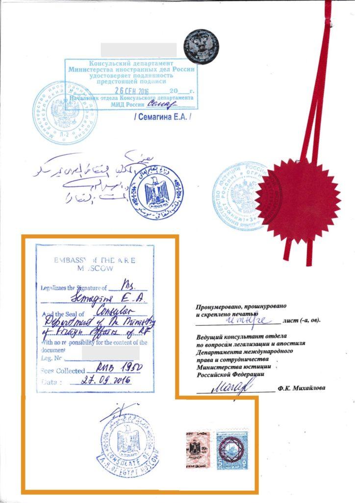 Диплом-заверенный-в-посольстве-Египта-и-Культурным-советником