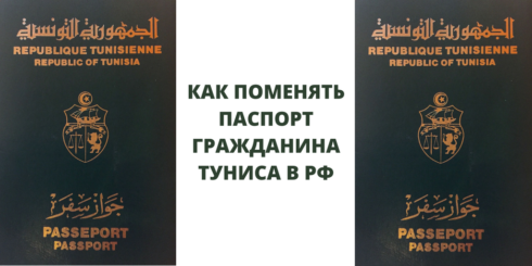 Как поменять паспорт гражданина Туниса в РФ