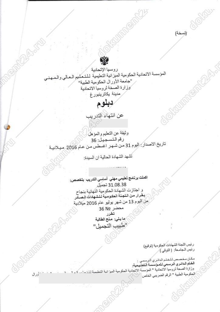 Перевод диплома на арабский язык