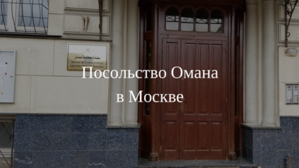 Посольство Омана в Москве