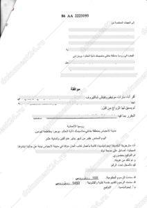 Согласие отца на брак перевод