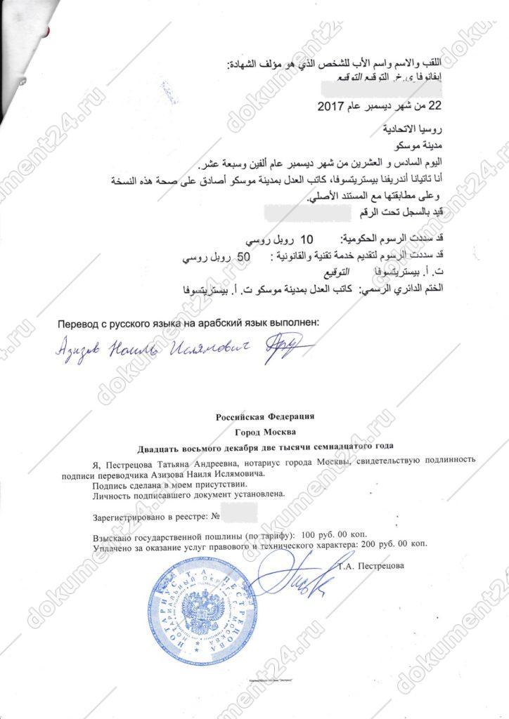 Справка об утере паспорта нотариальное заверение перевода
