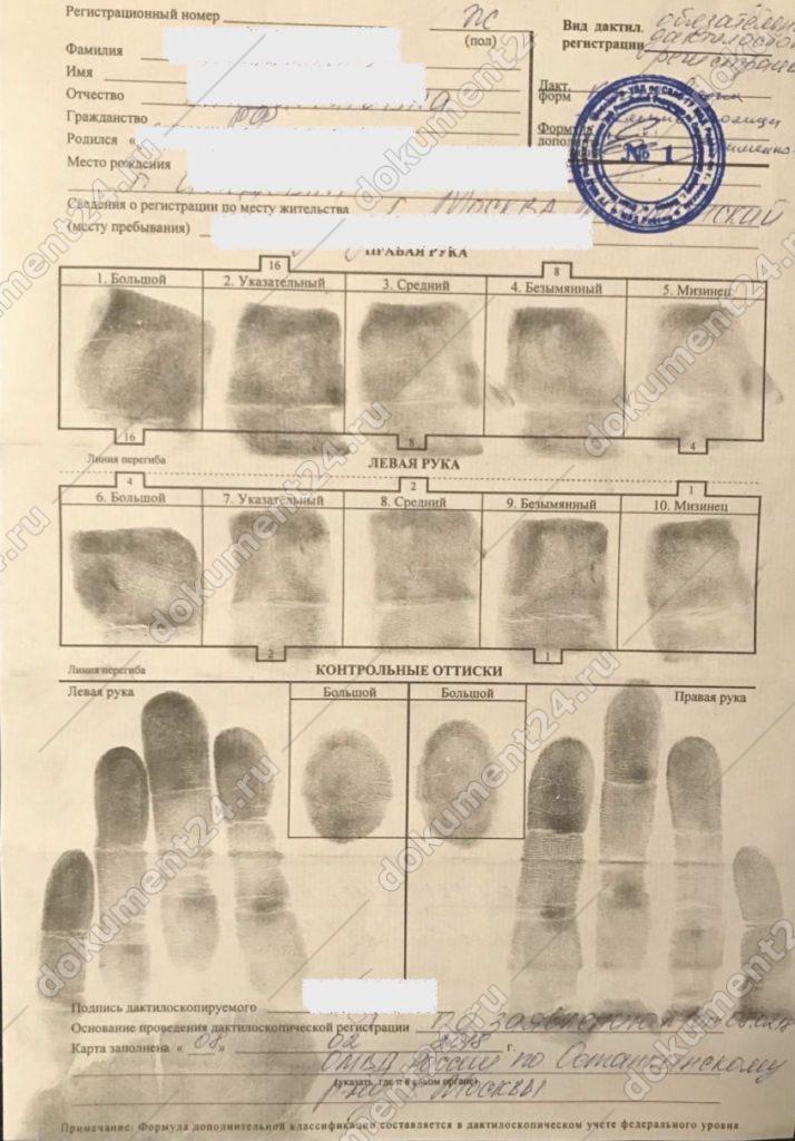 Справка с отпечатками пальцев лист 1
