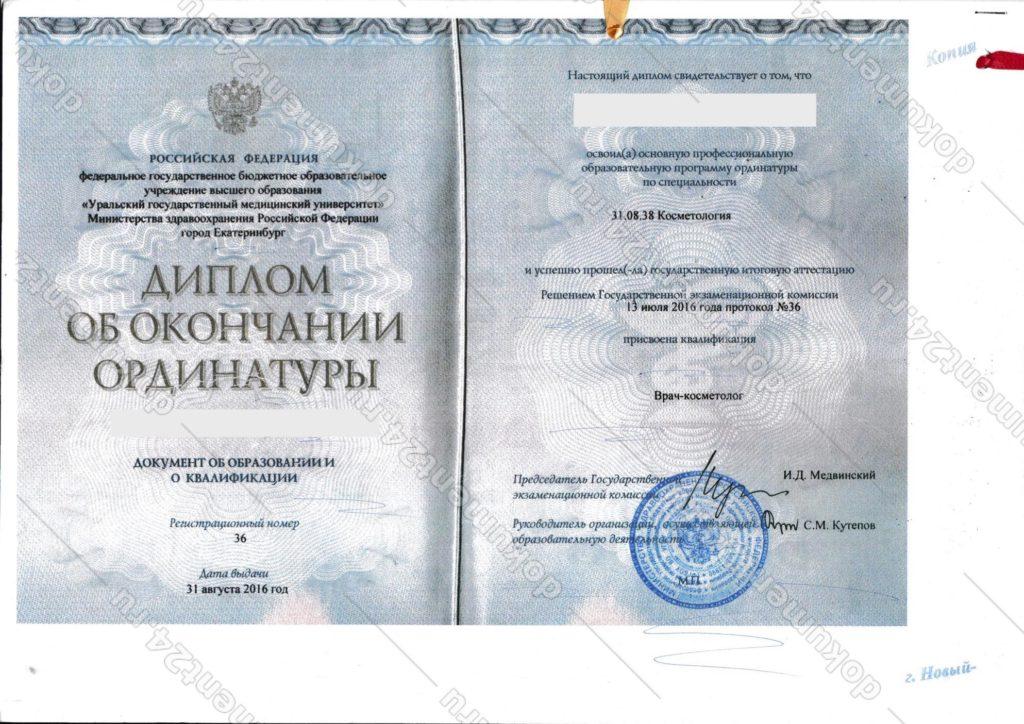 Диплом, легализованный в конс Египта и Культурным советником