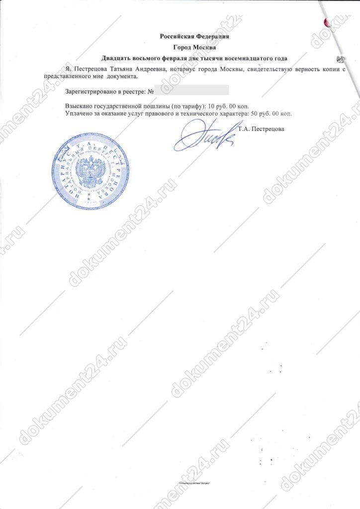 сертификат здоровья для китая копия