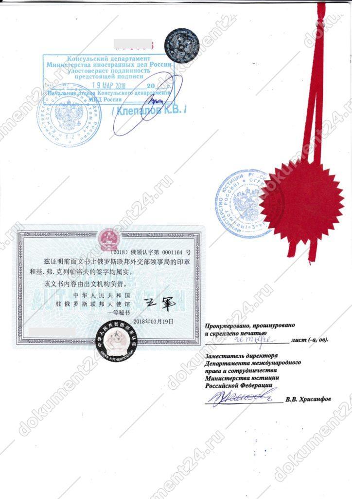сертификат здоровья для китая посольство