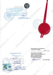 Справка о несудимости Госуслуги Кувейт мид