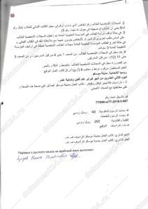 личная карта перевод для ОАЭ