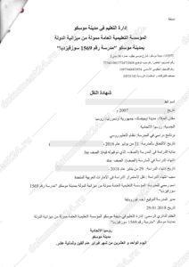 переводной сертификат для ОАЭ перевод 1