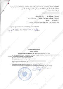 переводной сертификат для ОАЭ перевод 2
