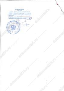 переводной сертификат для ОАЭ 2
