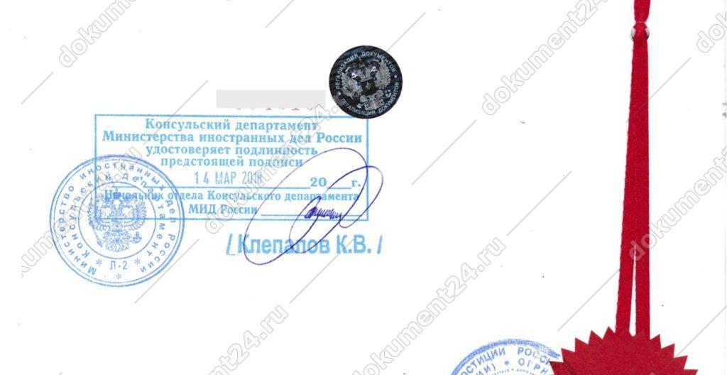 переводной сертификат посольство ОАЭ